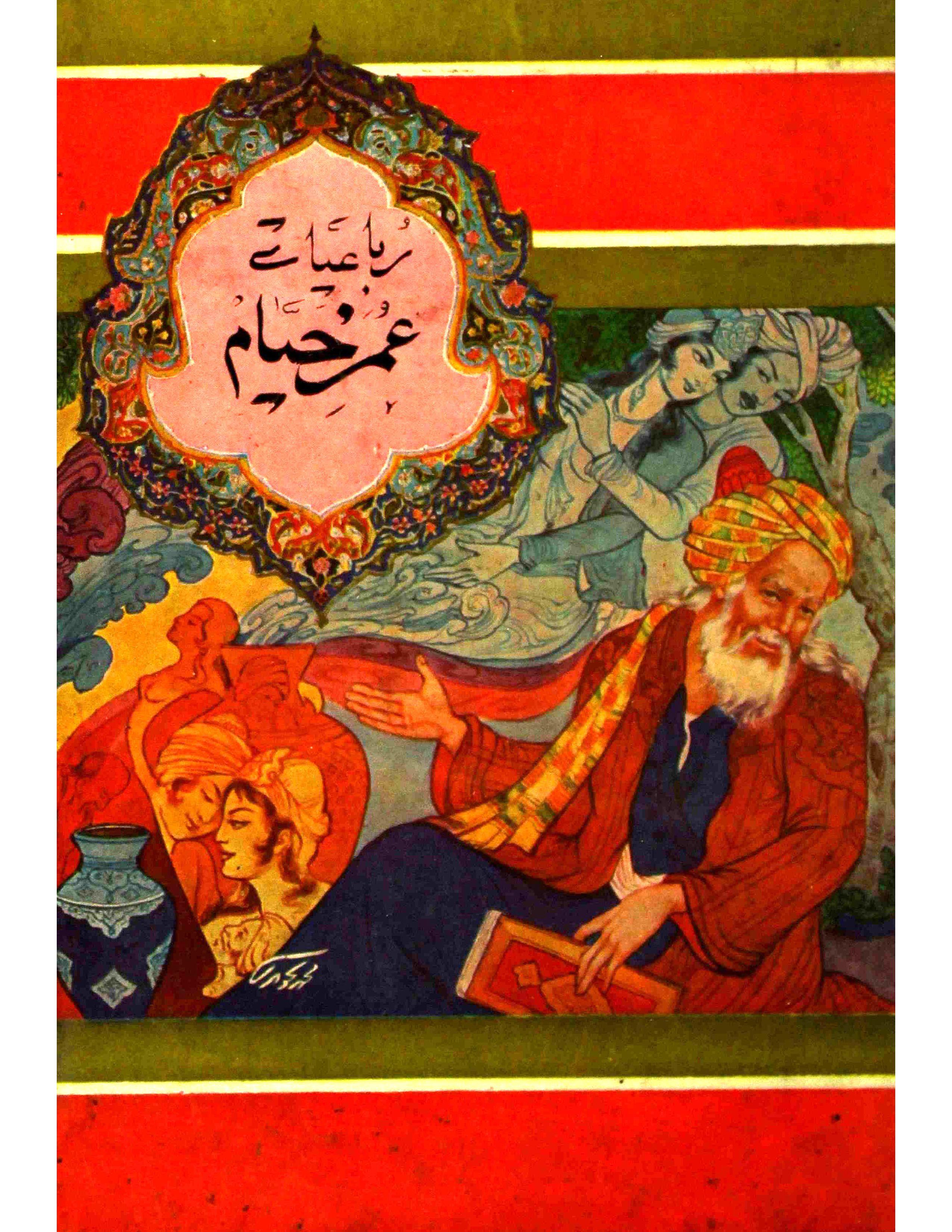 Rubaiyat-e-Umar Khayyam