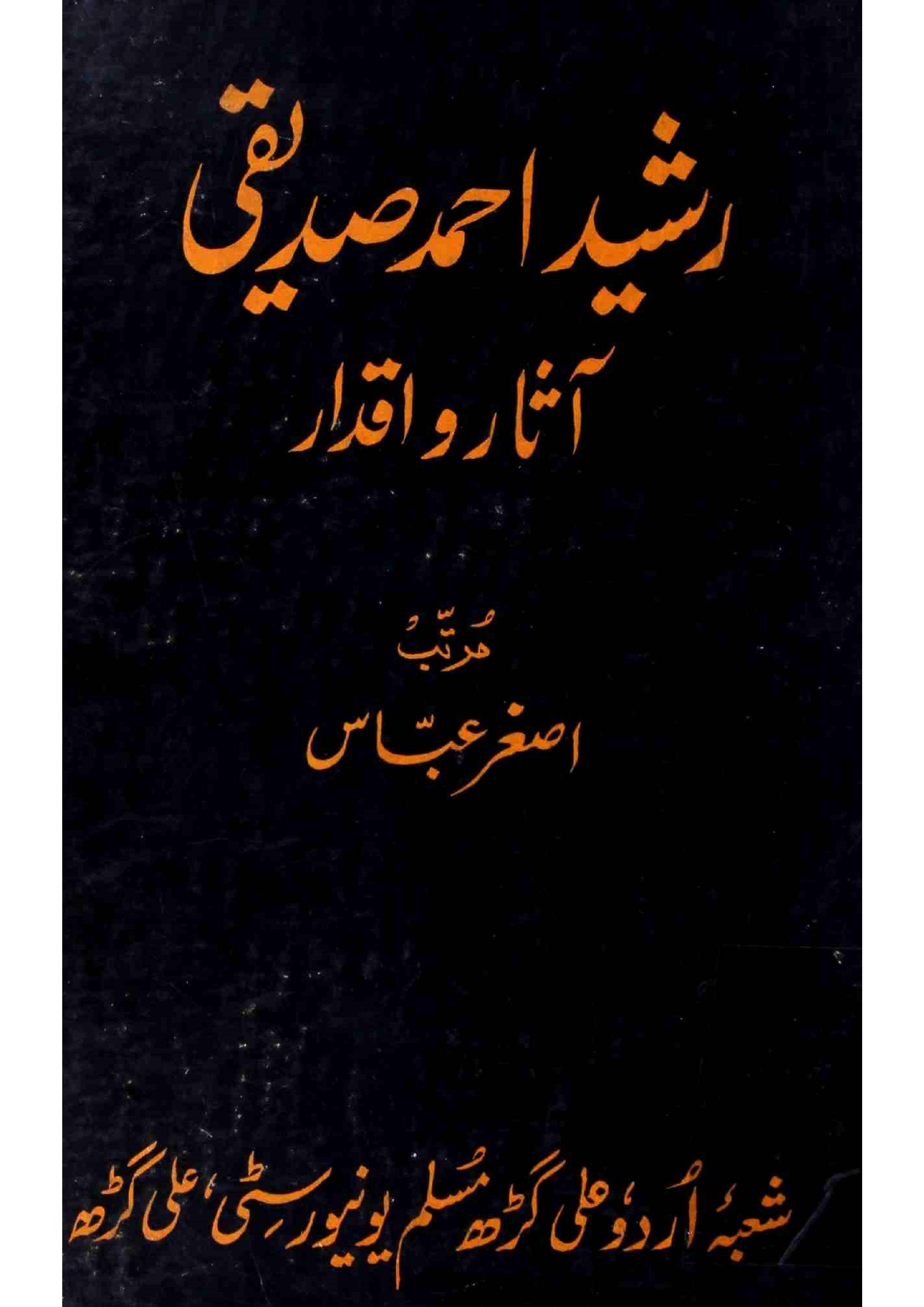 Rasheed Ahmad Siddiqui Asaar-o-Aqdaar