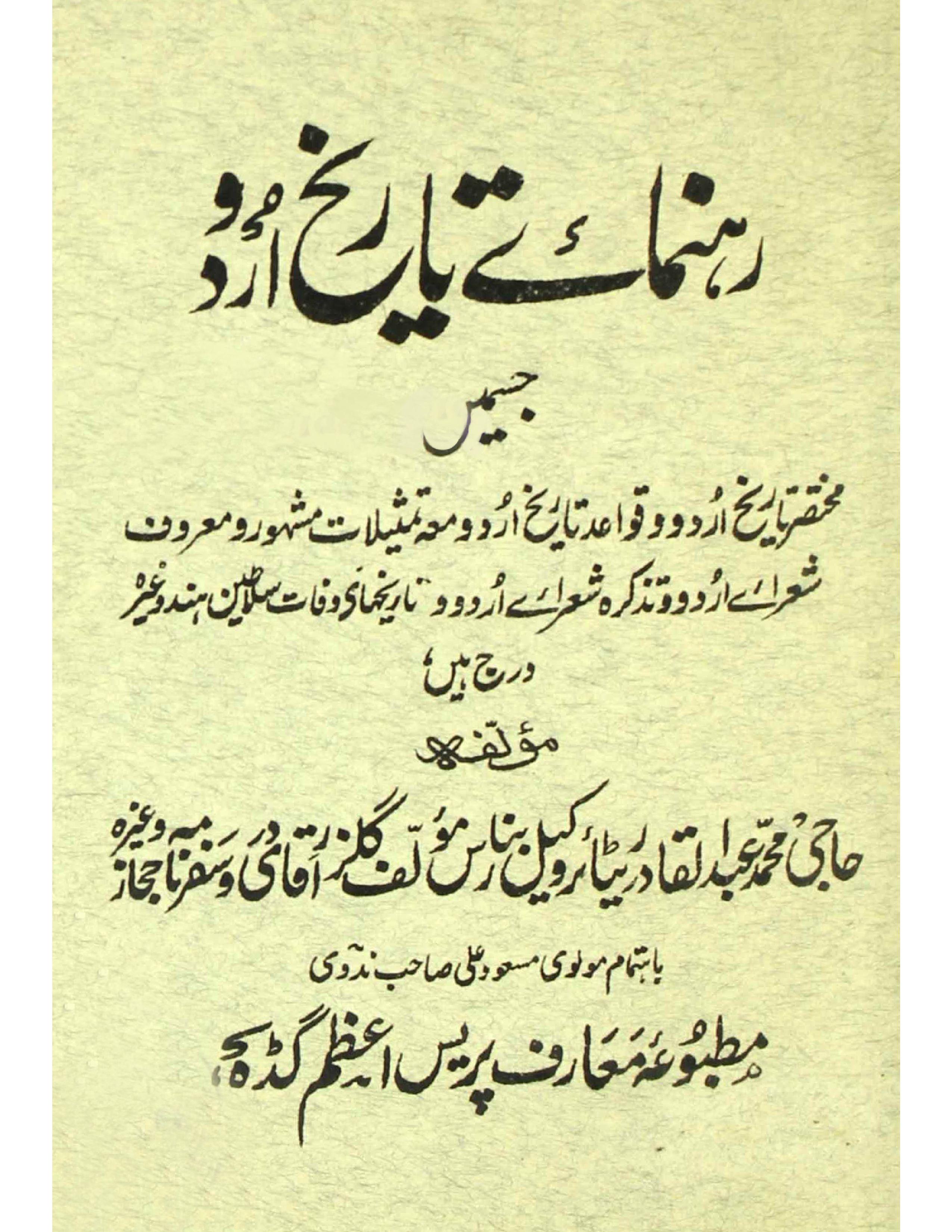 Rahnuma-e-Tareekh-e-Urdu