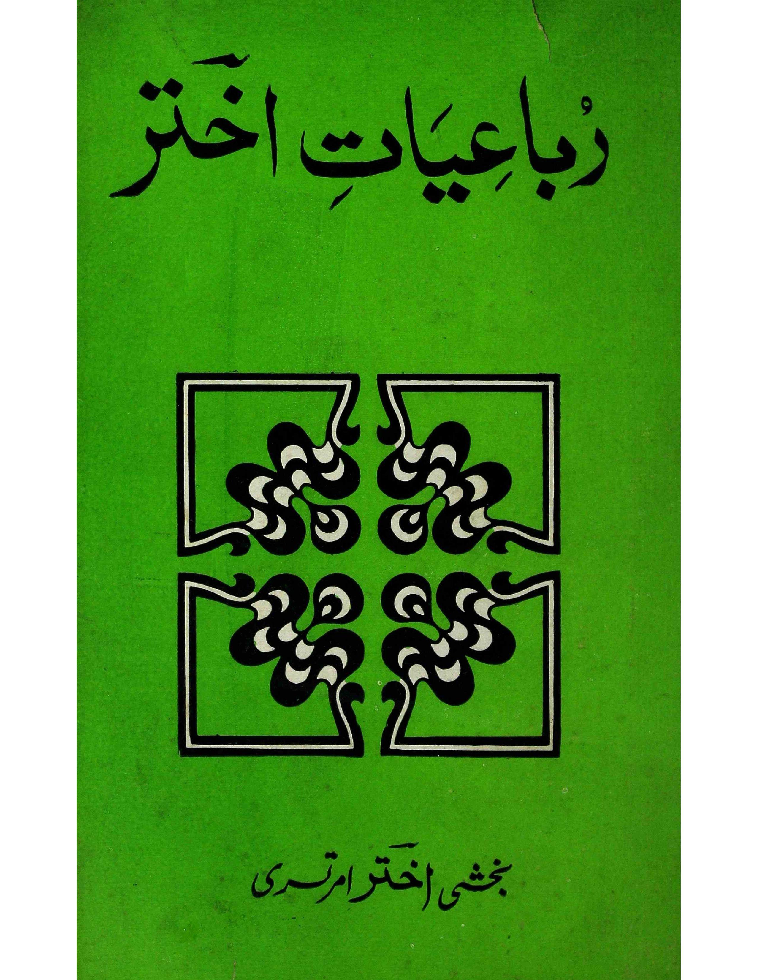 Rubaiyat-e-Akhtar