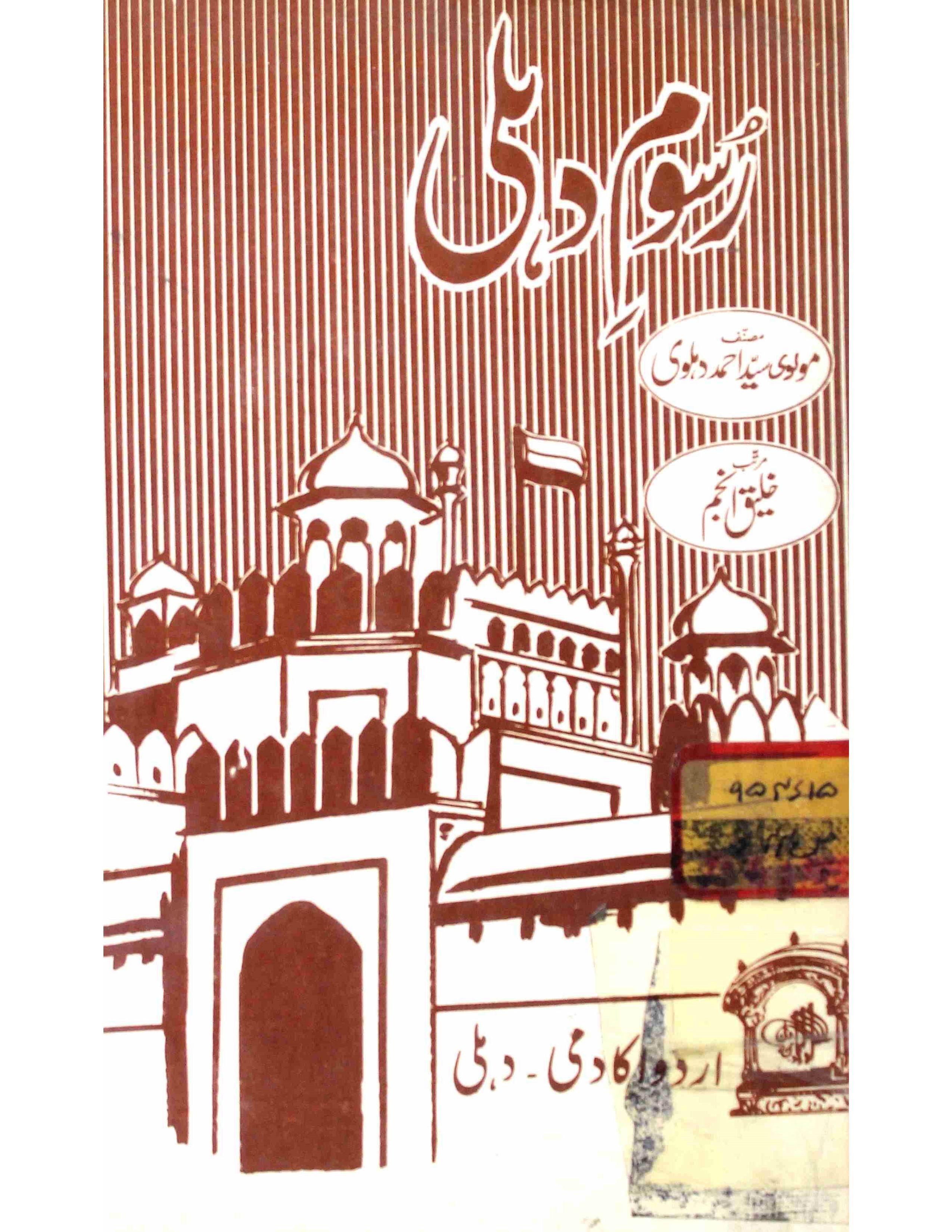 Rusoom-e-Delhi