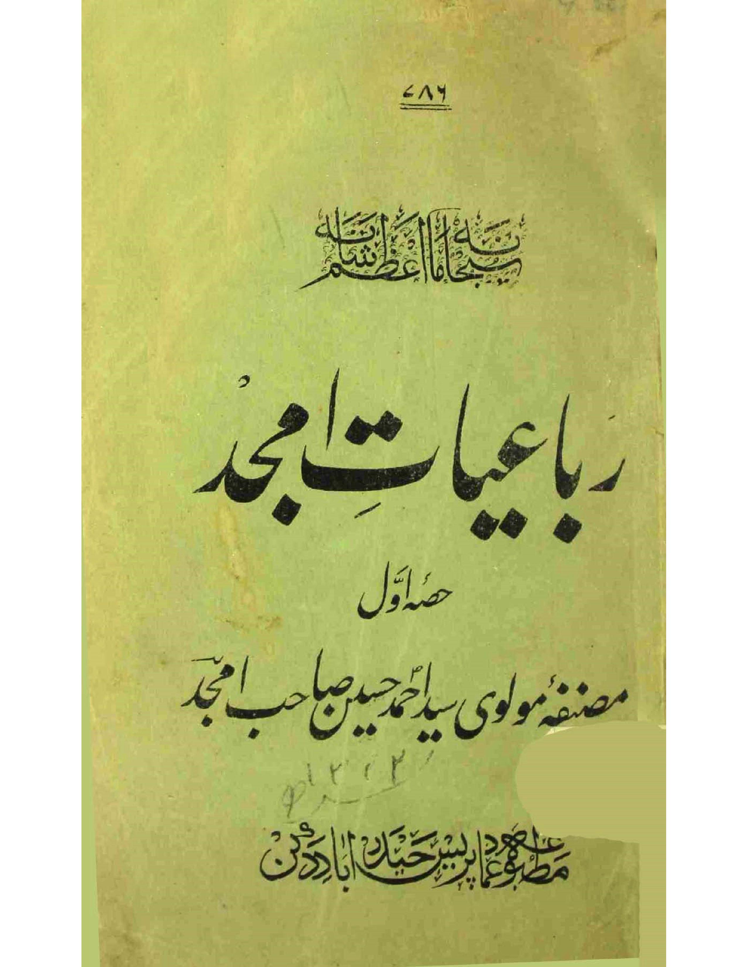 Rubaeyat-e-Amjad     Part-001