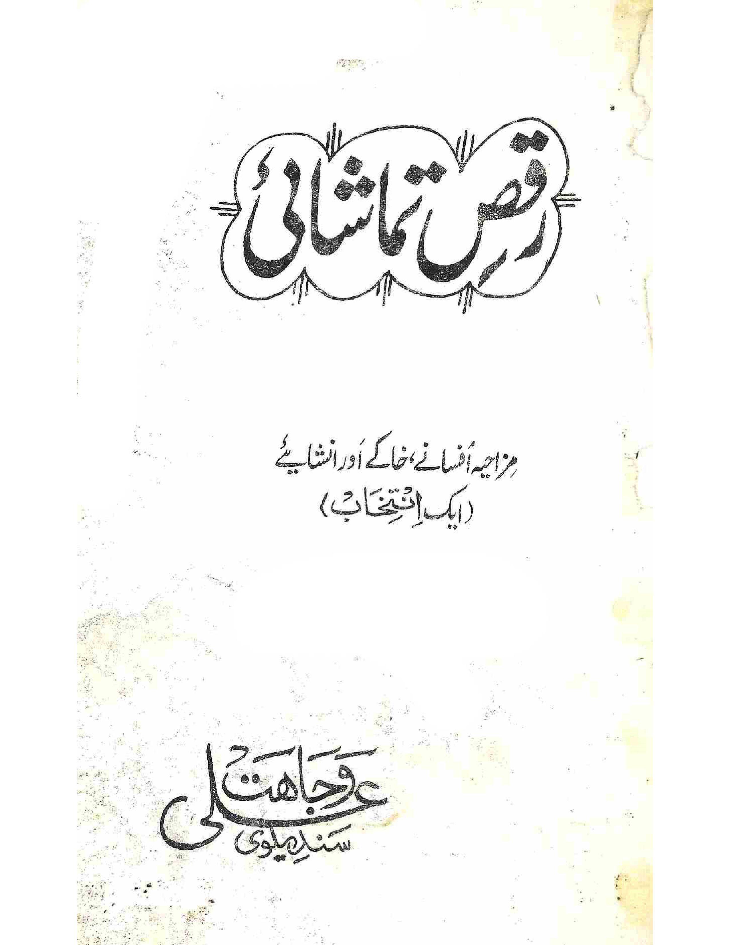 Raqs-e-Tamashai