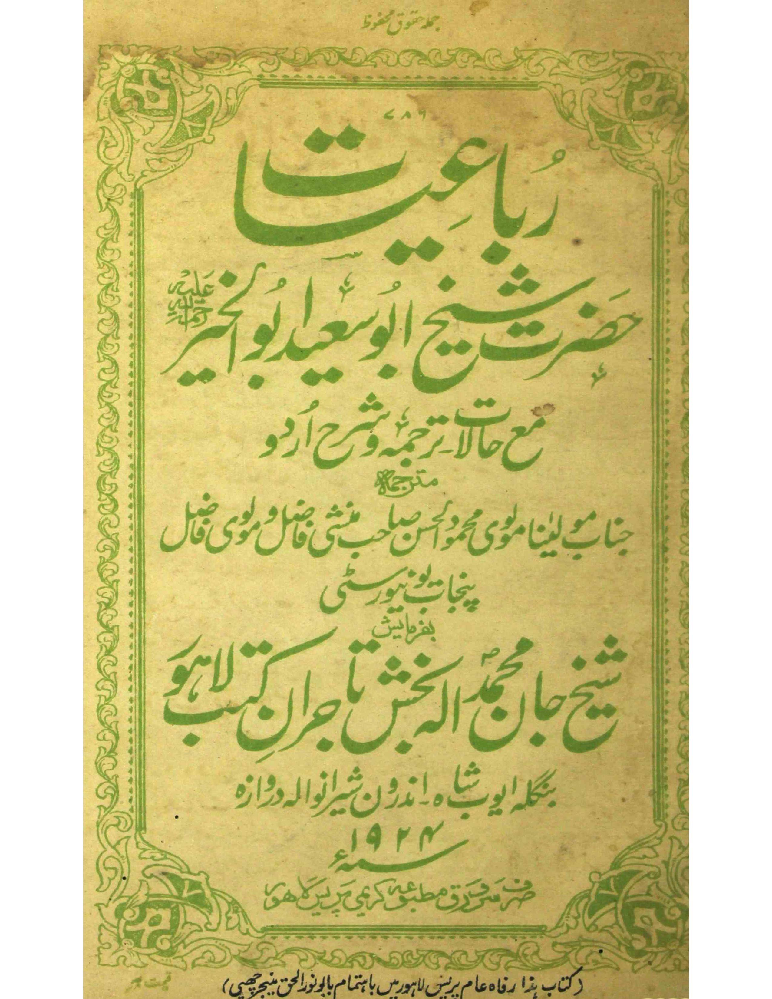 Rubaiyat-e-Hazrat Shaikh Abu Saeed Abul Khair