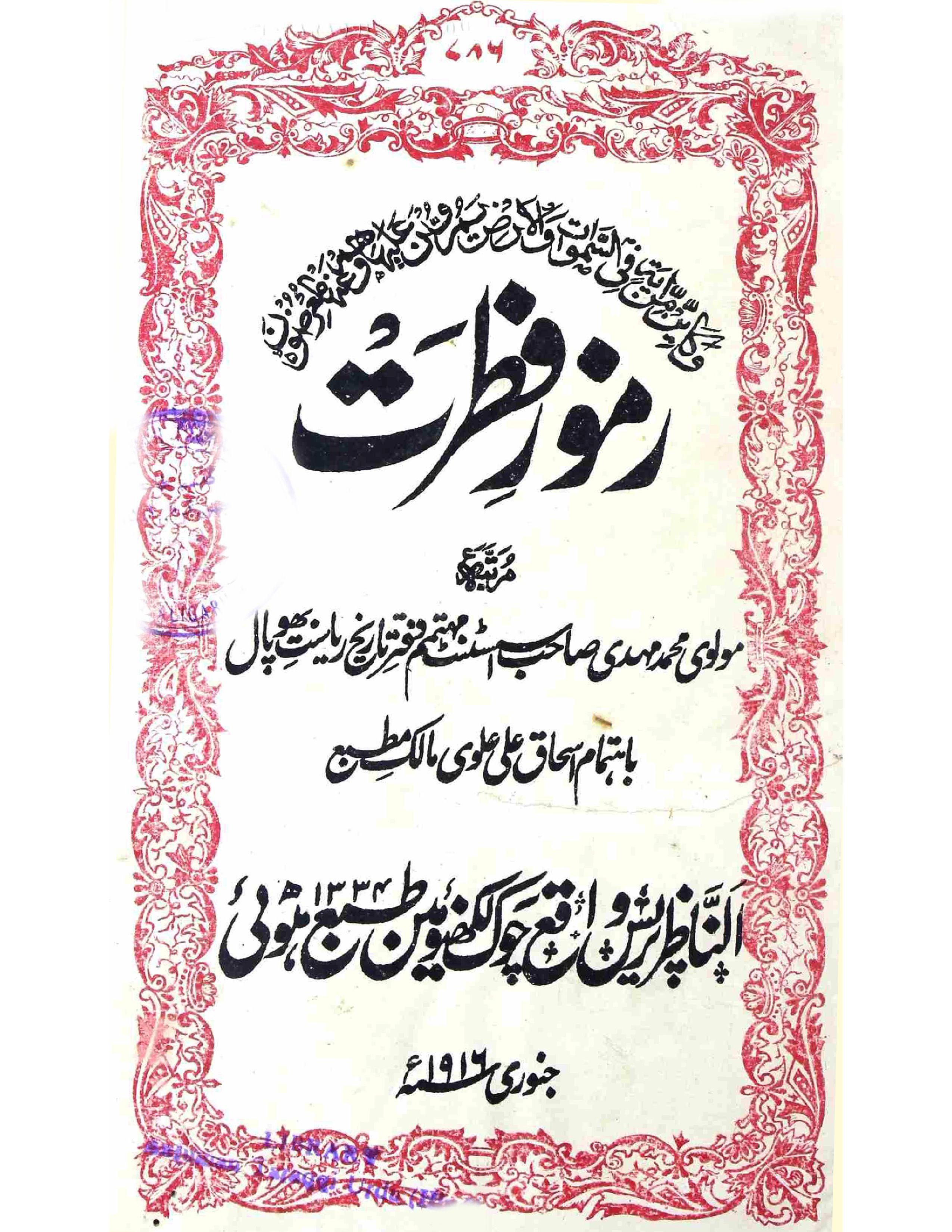Rumooz-e-Fitrat