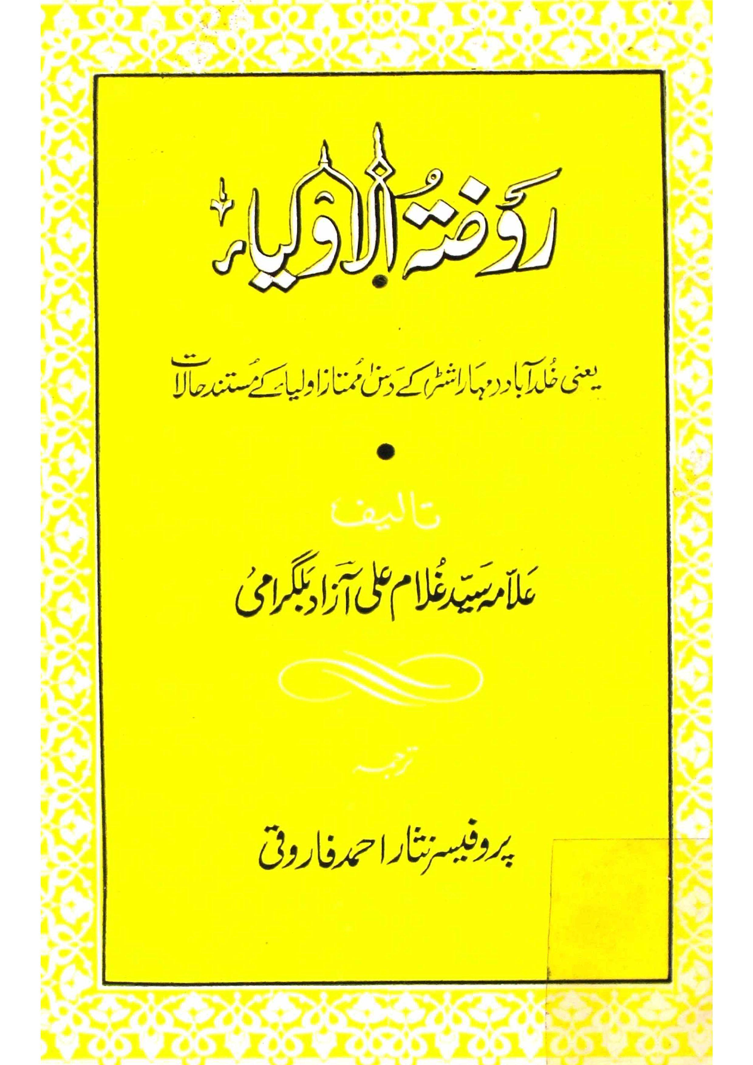 Rauzatul Auliya