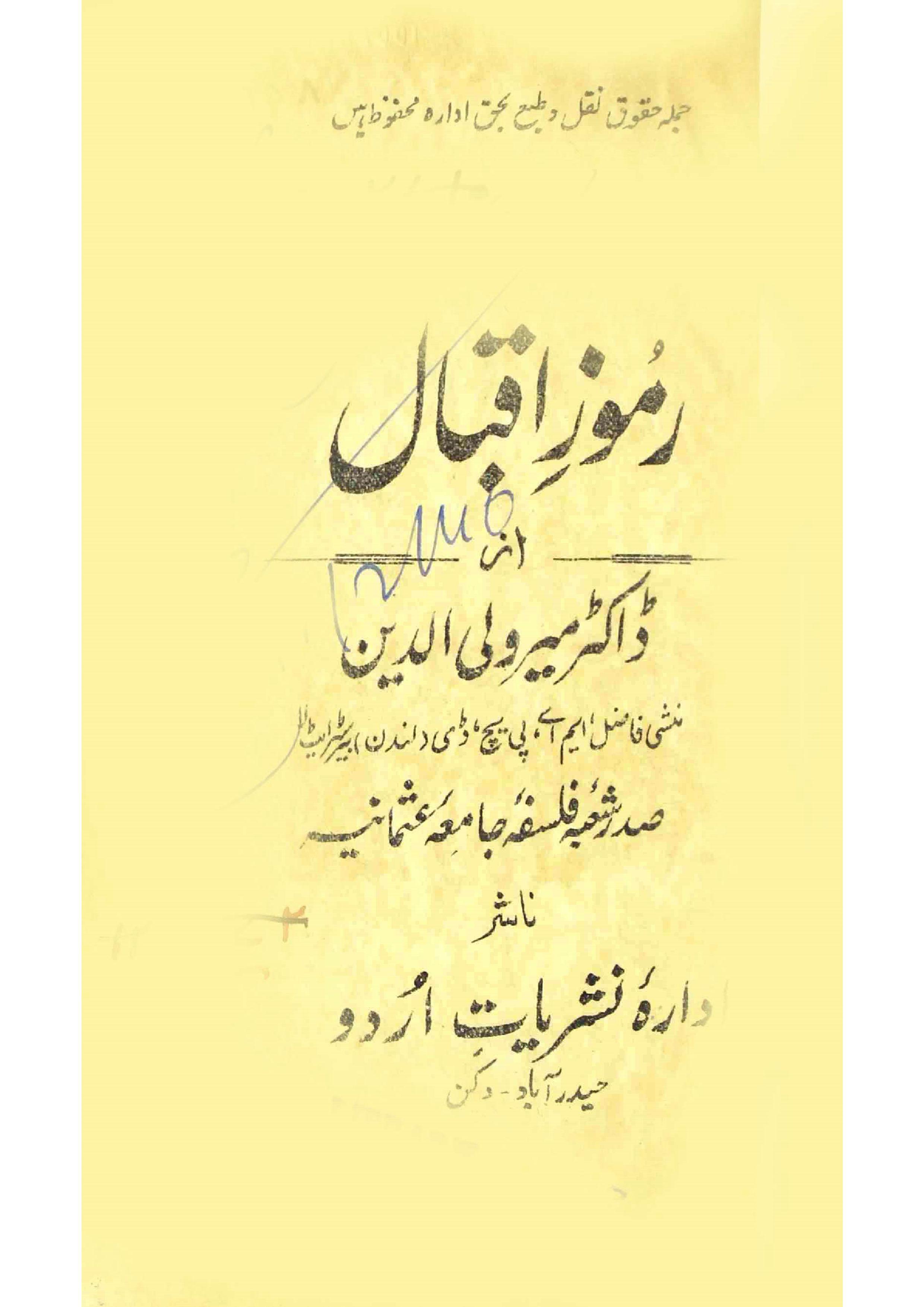 Rumuz-e-Iqbal