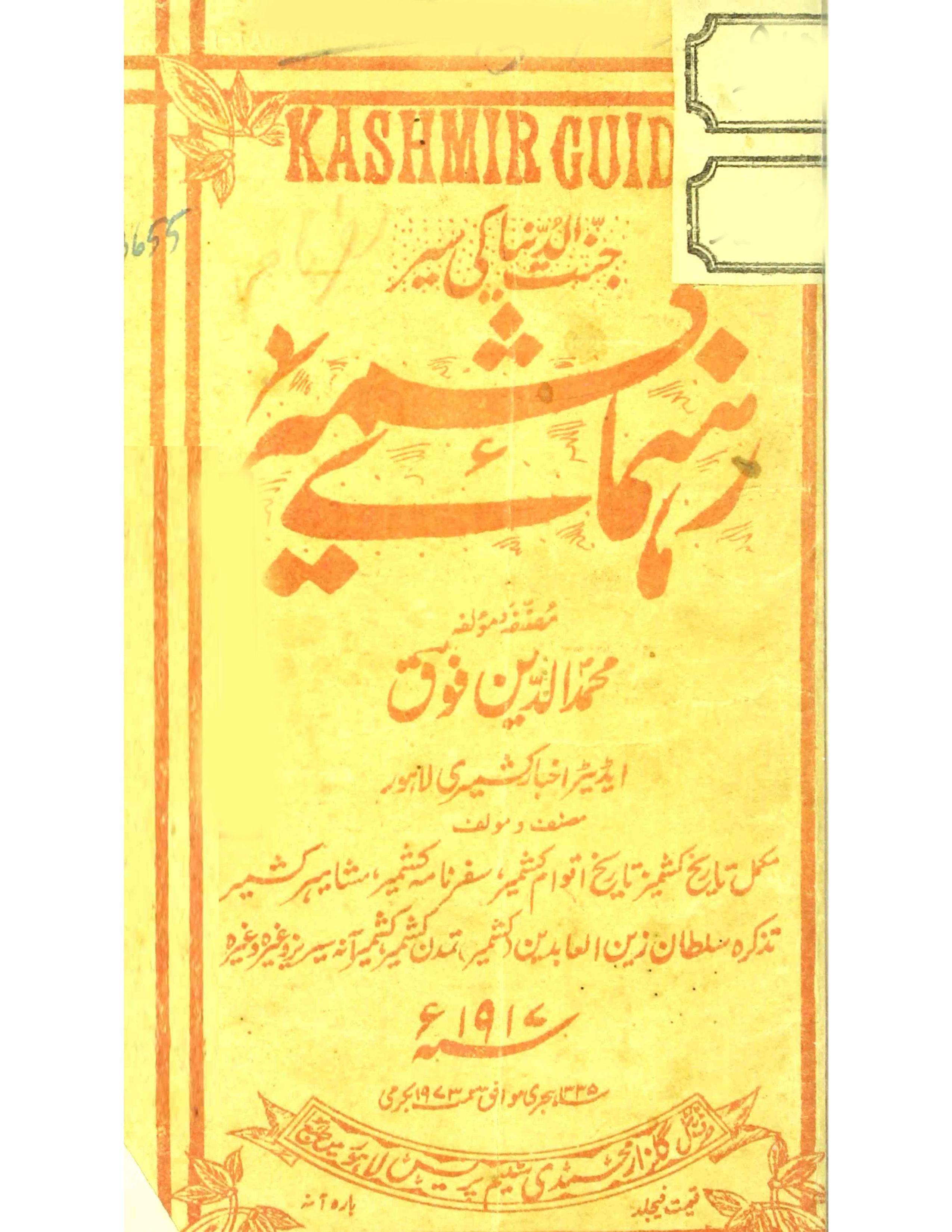 Rehnuma-e-Kashmir