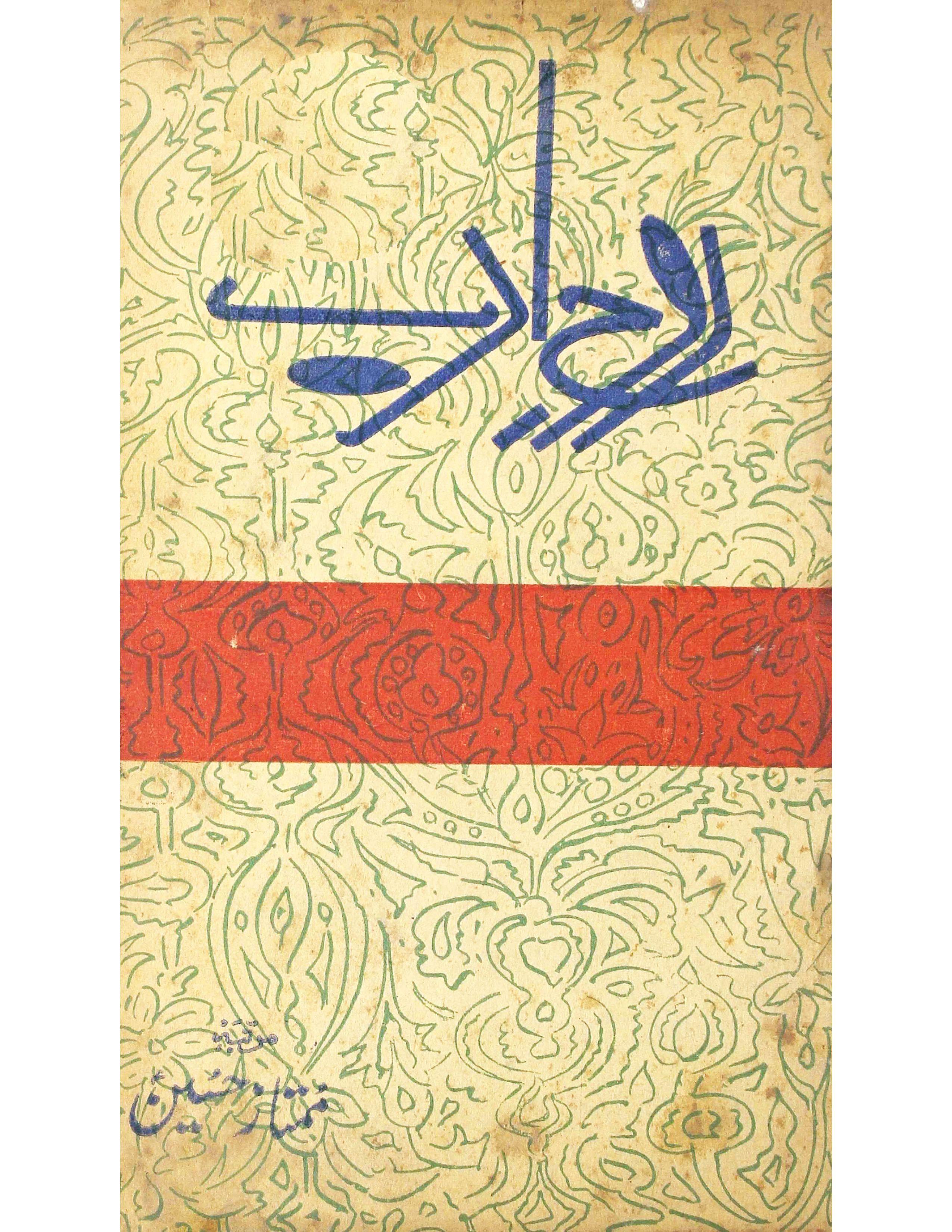 Rooh-e-Adab     Shumara Number-018