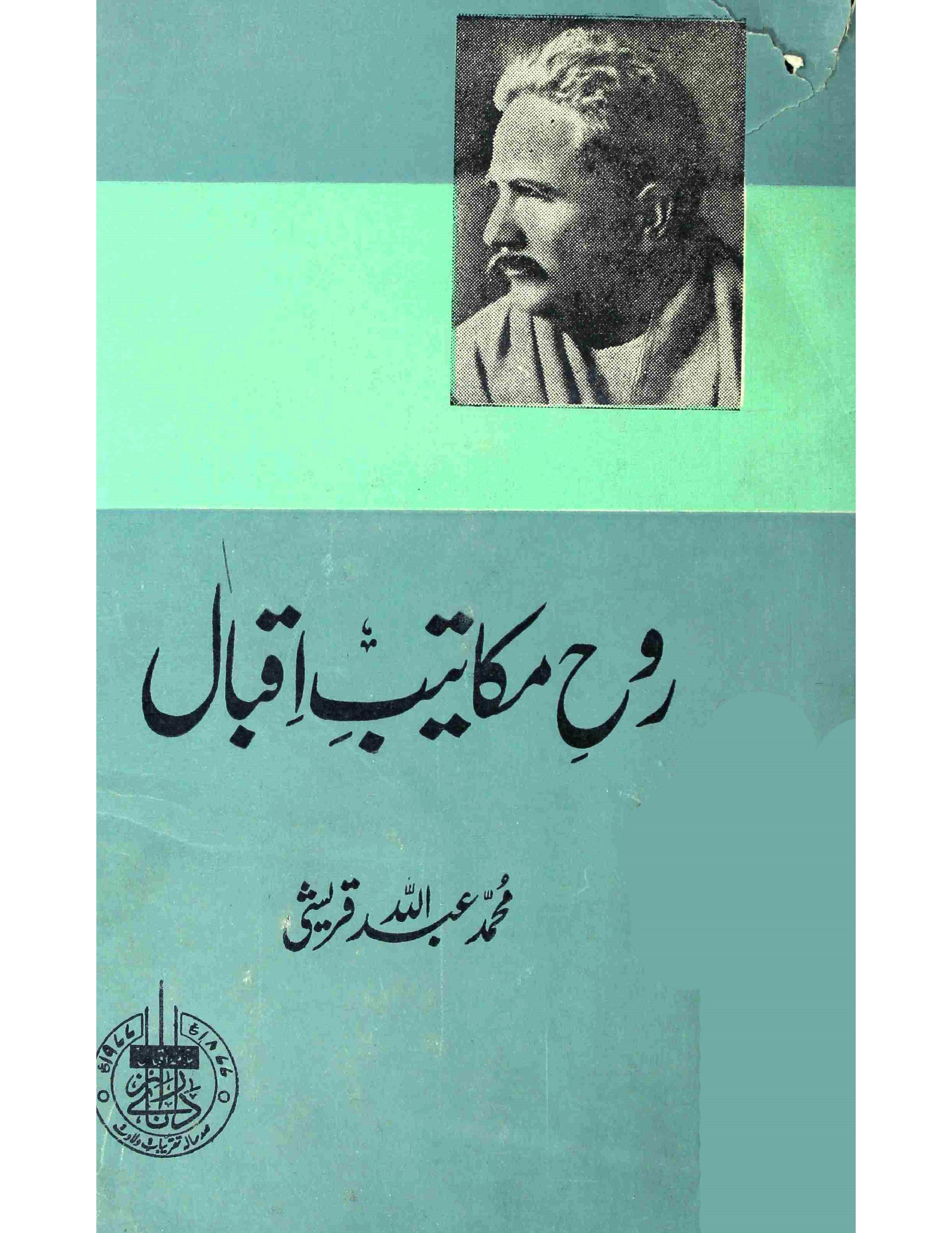 Rooh-e-Makateeb-e-Iqbal