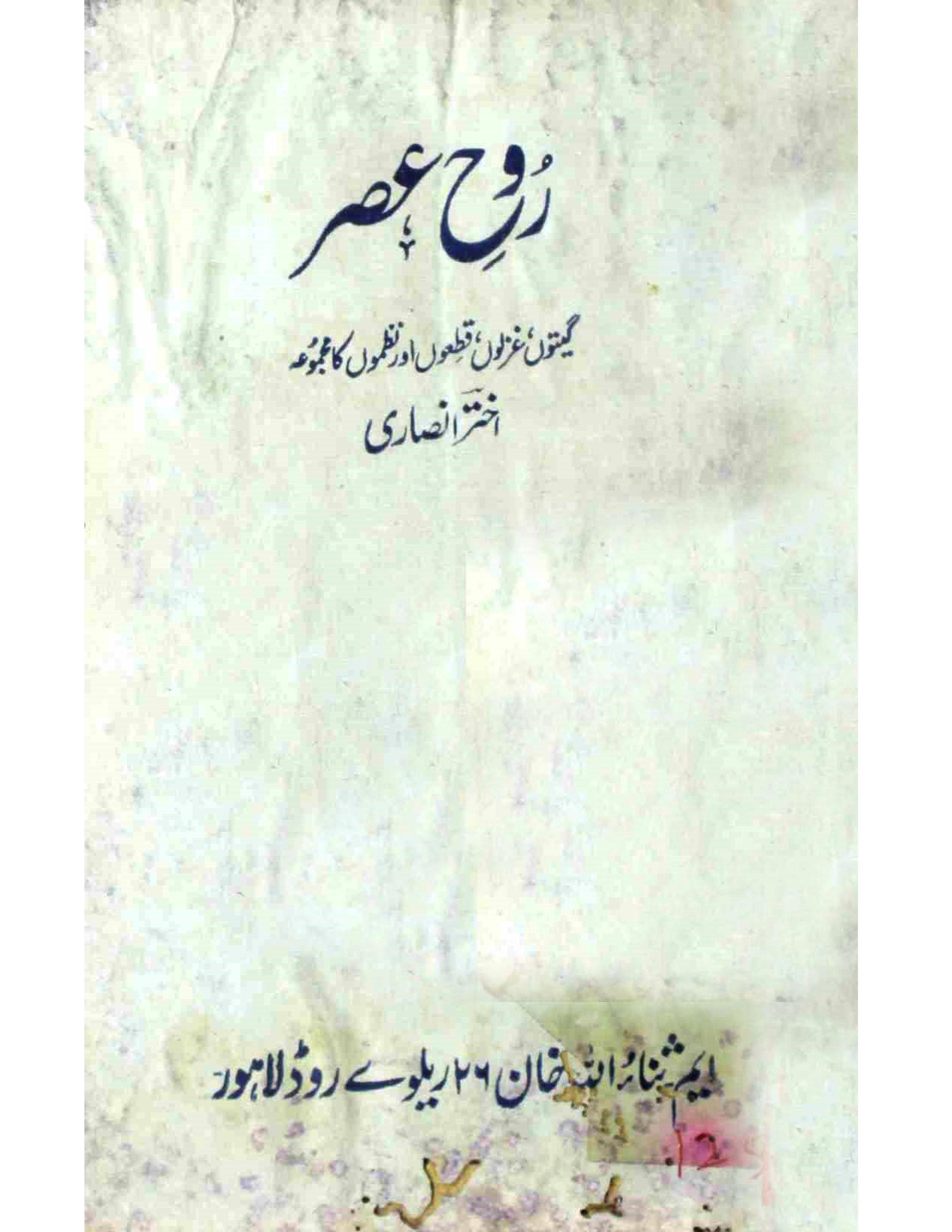 Rooh-e-Asr