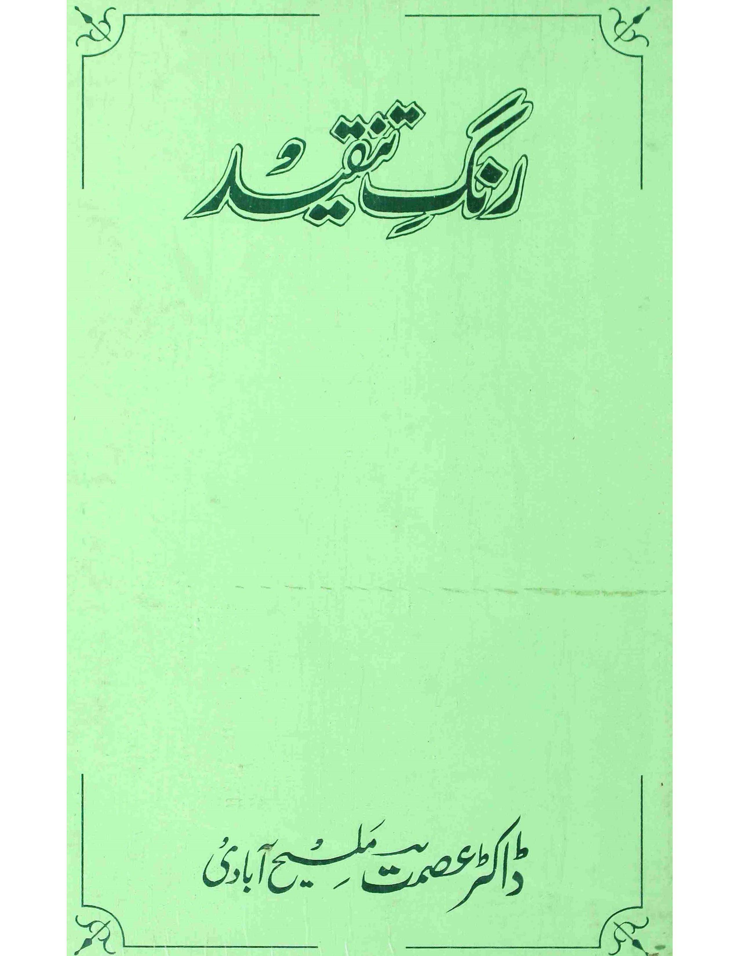 Rang-e-Tanqeed