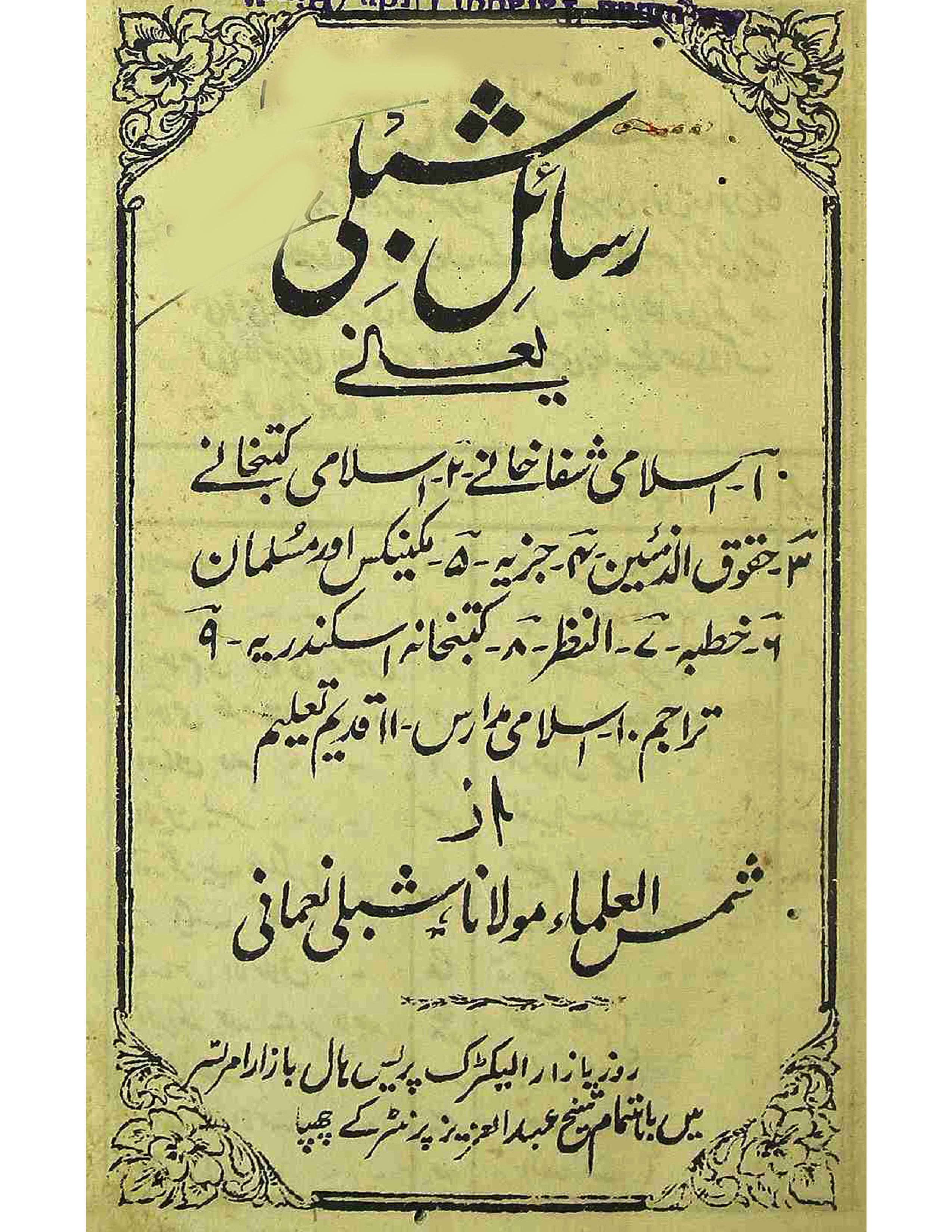 Rasayel-e-Shibli