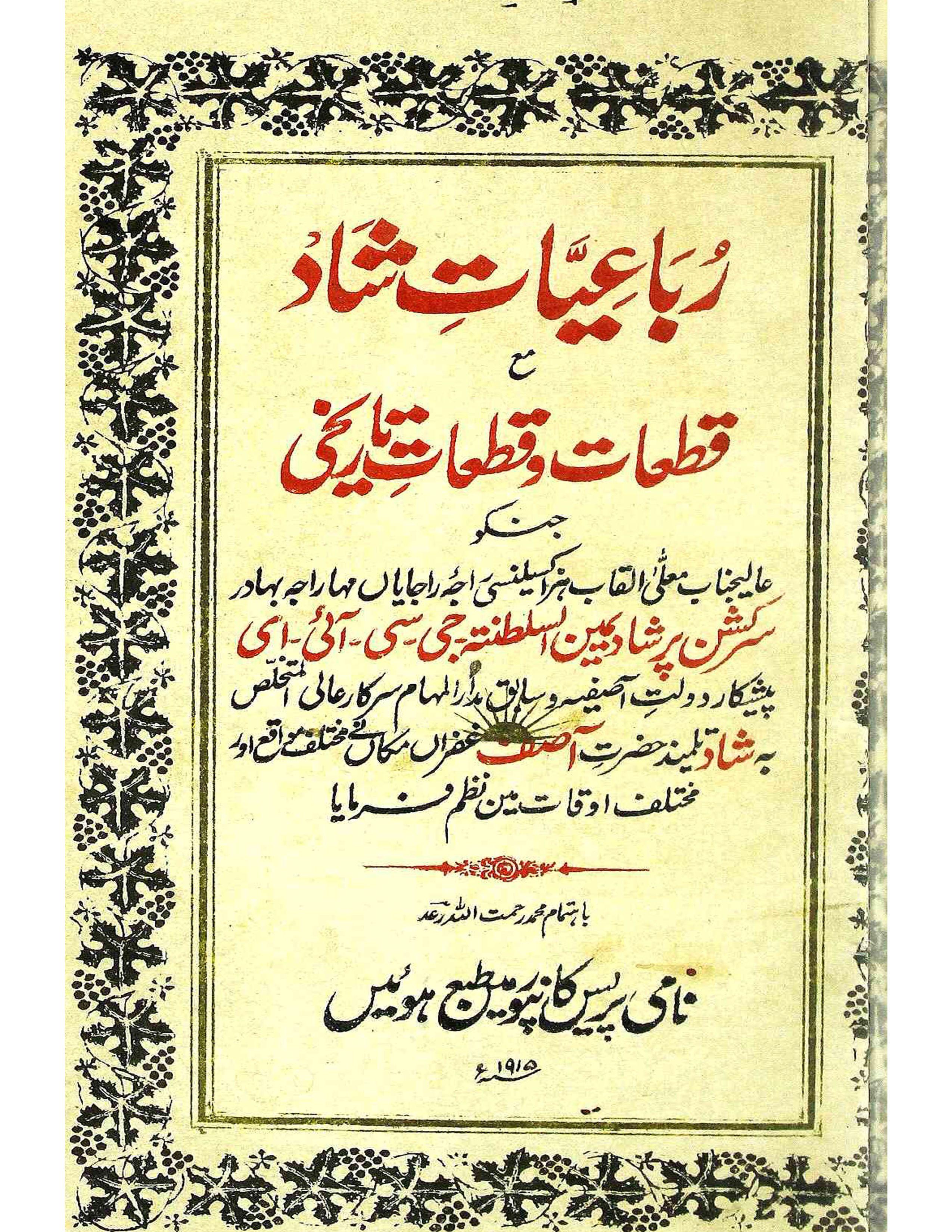 Rubaiyat-e-Shaad     Qitaat-o-Qitaat-e-Tareekhi