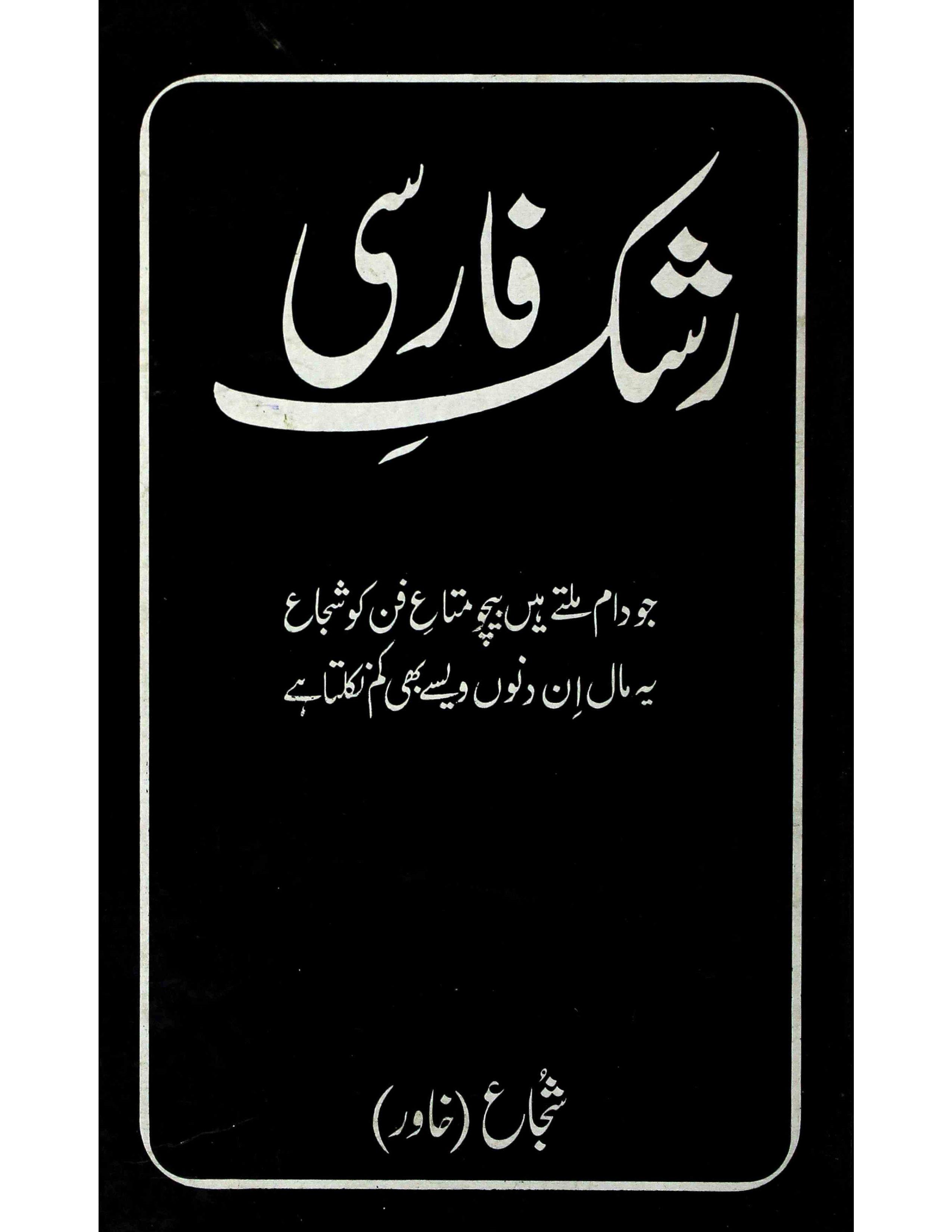 Rashk-e-Farsi