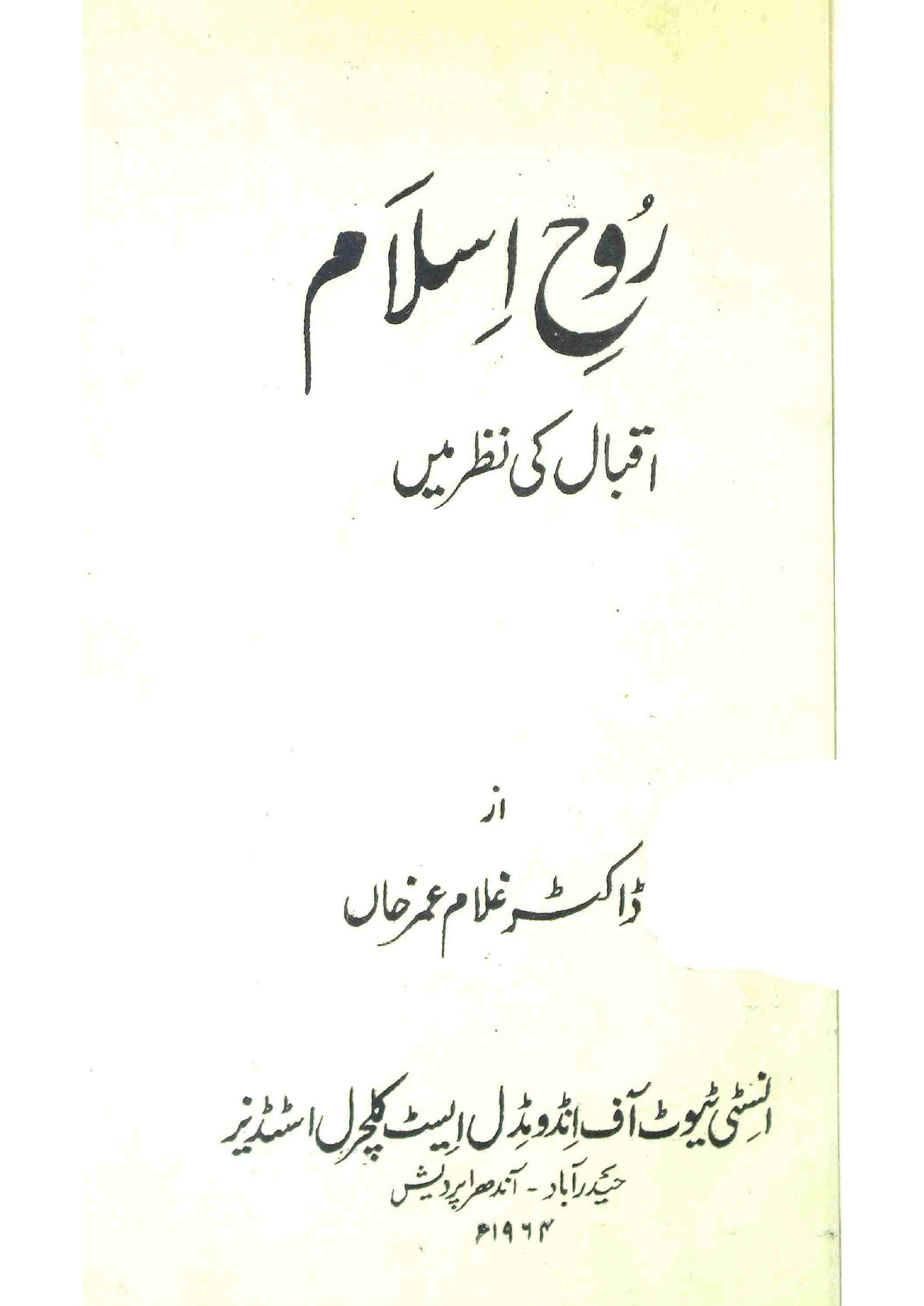 Ruh-e-Islam     Iqbal Ki Nazar Mein