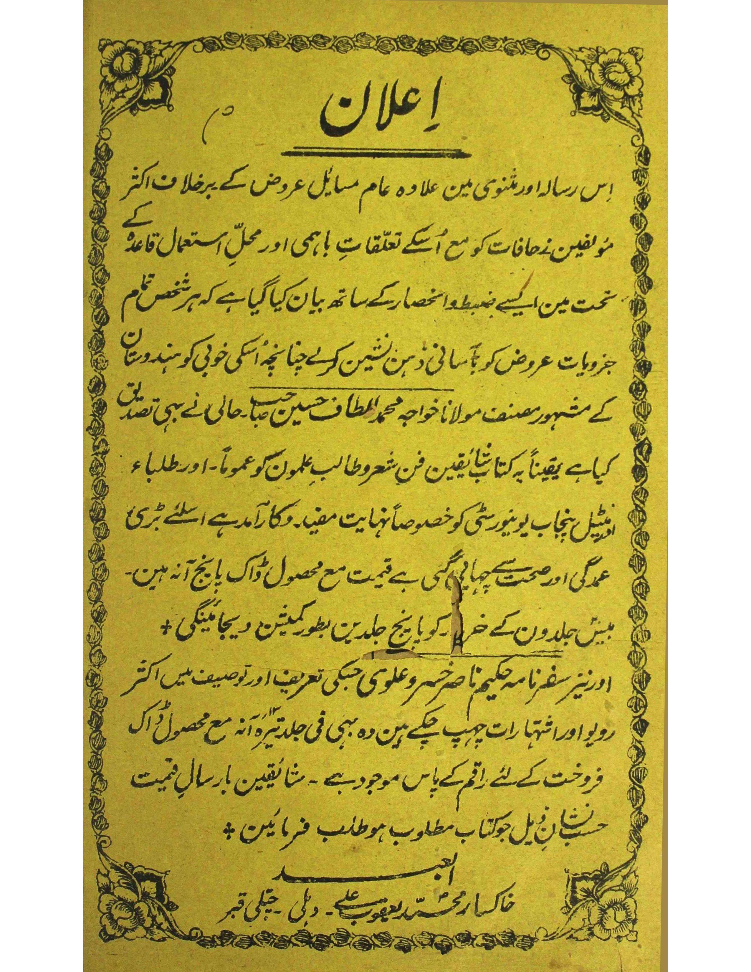 Risala-e-Arooz