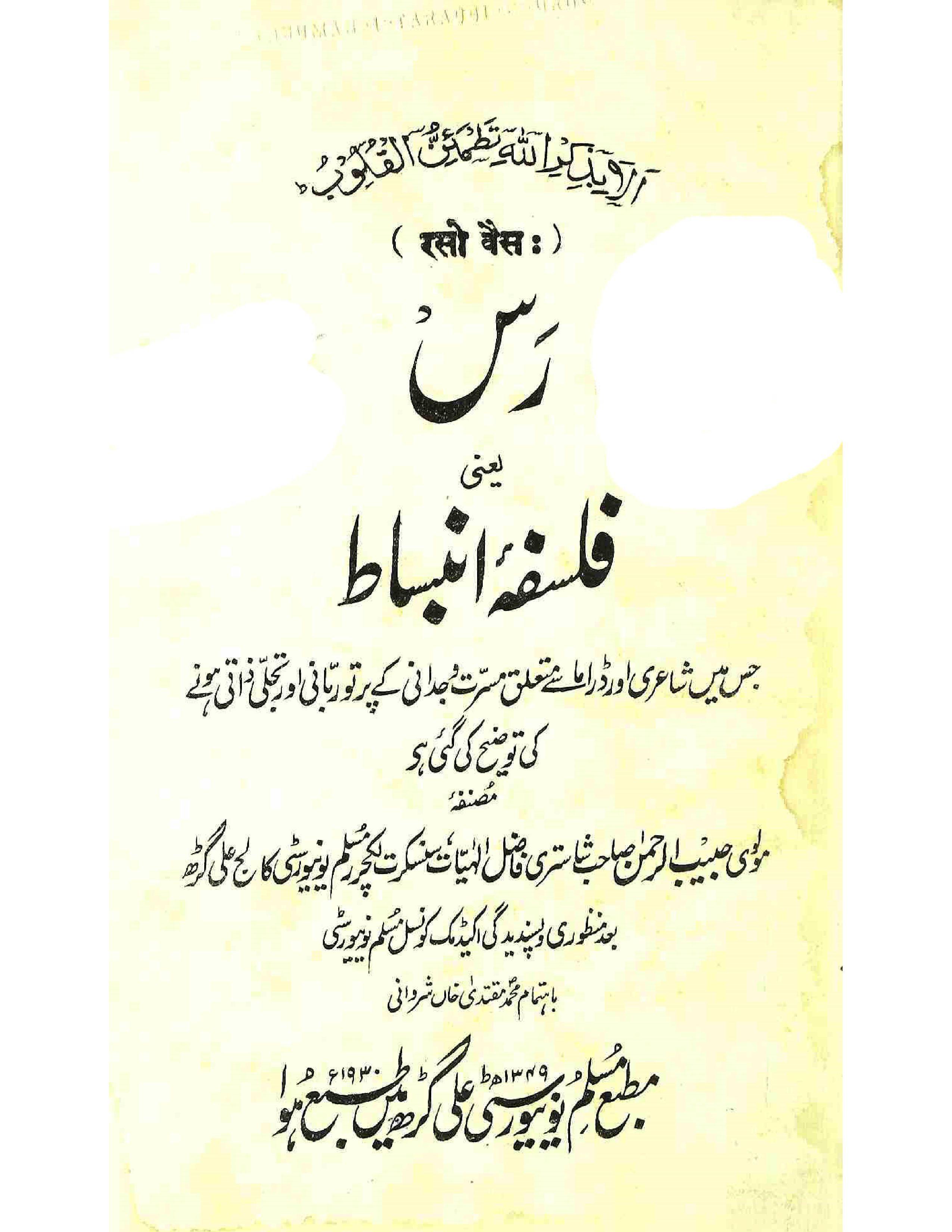Ras     Falsafa-e-Imbisat