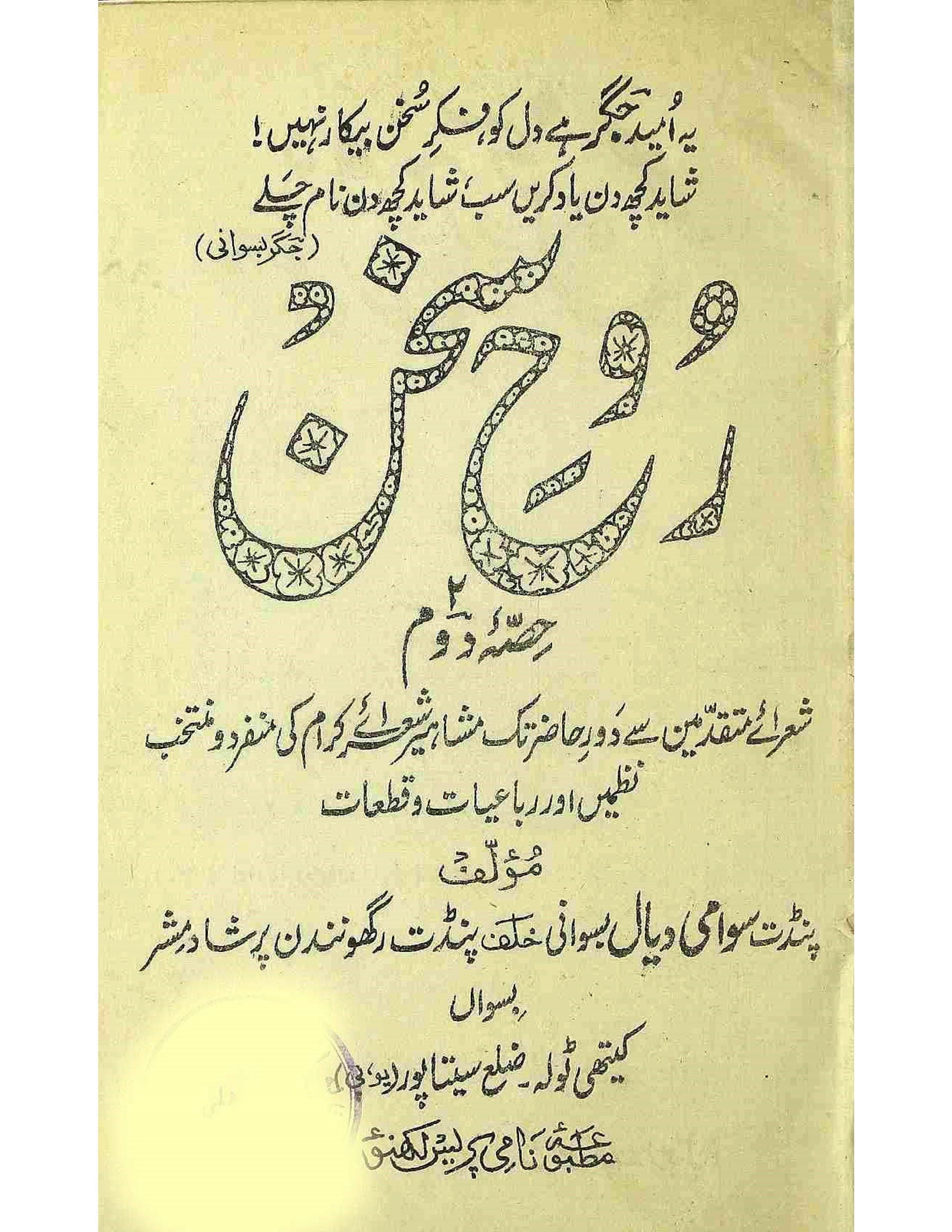 Rooh-e-Sukhan     Part-002