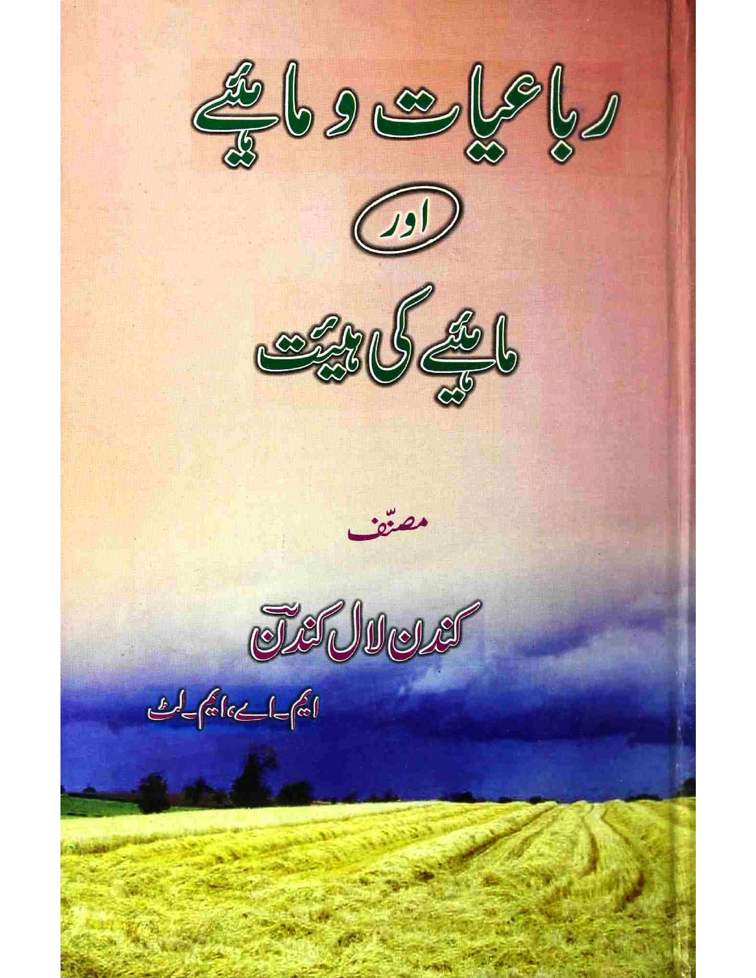 Rubaiyat-o-Mahiye Aur Mahiye Ki Haiat