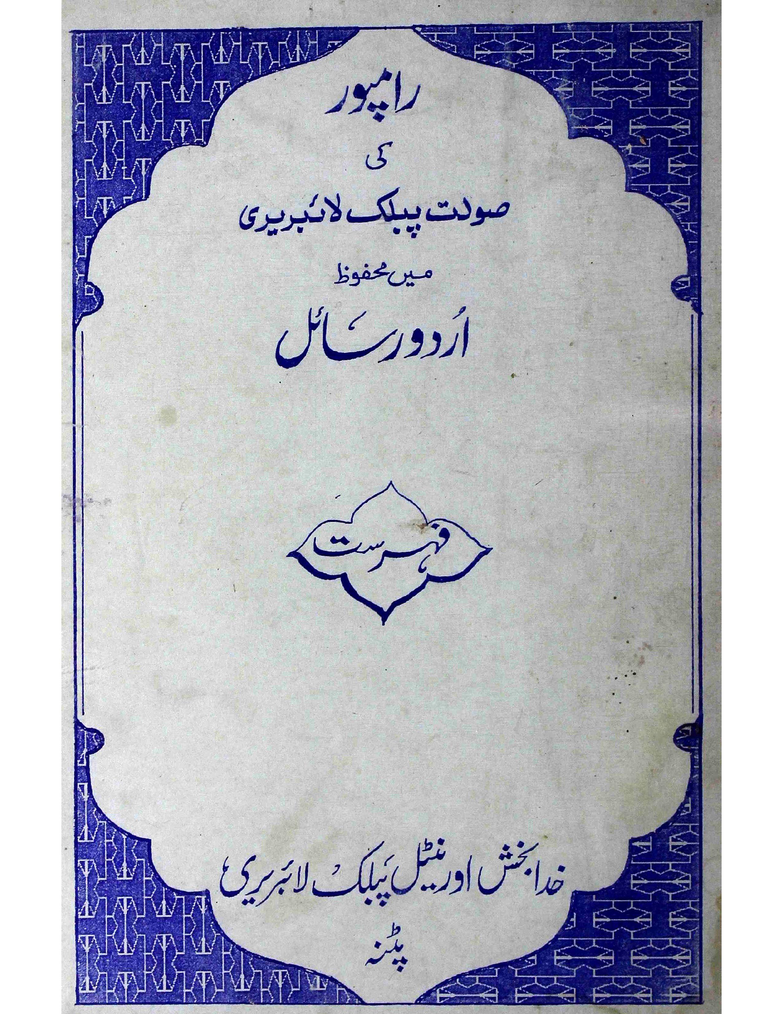 Ram Pur Ki Sulat Public Library Mein Mahfooz Urdu Risail