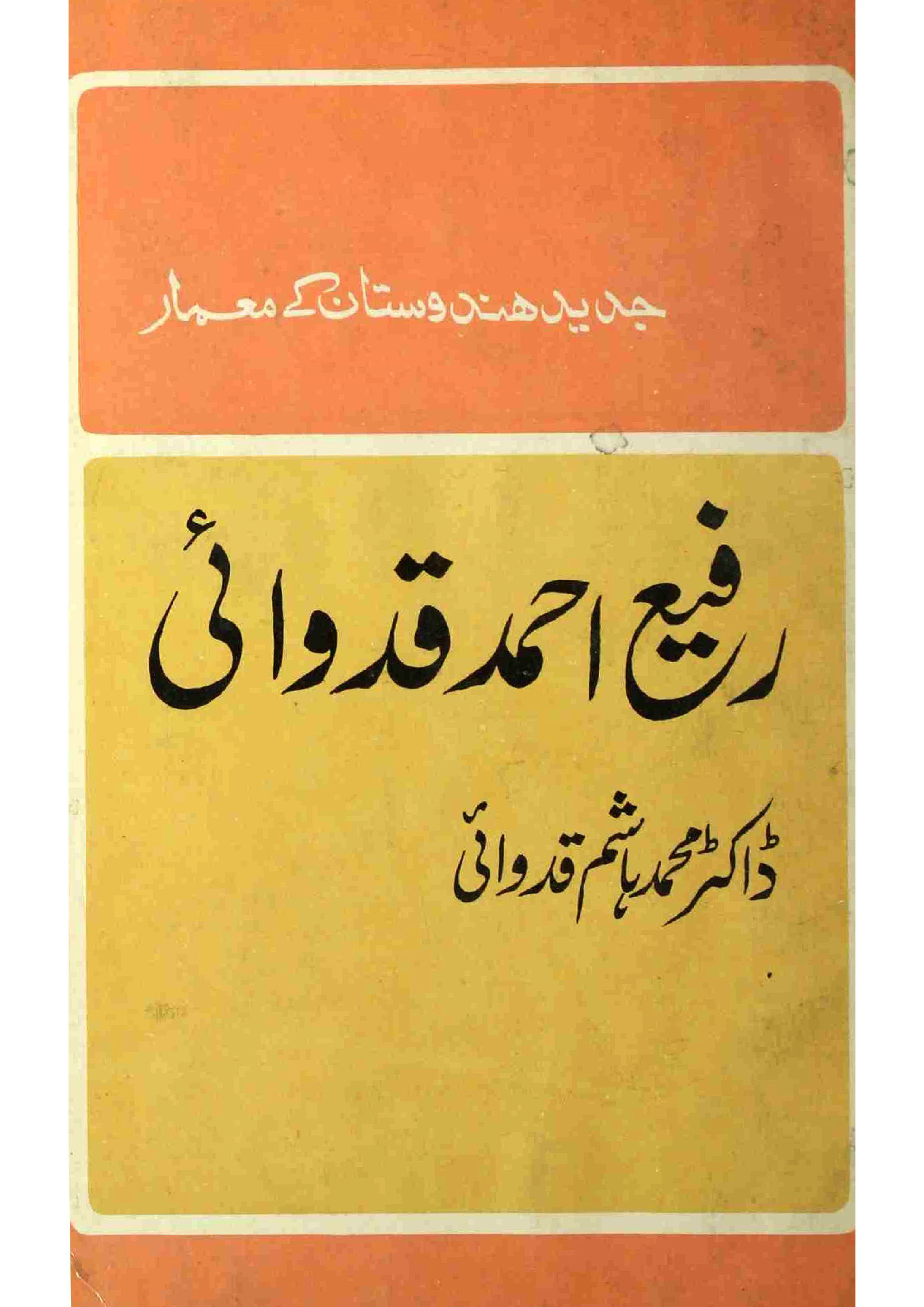 Rafi Ahmad Qidwai